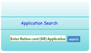 AP Ration Card Status Enquiry
