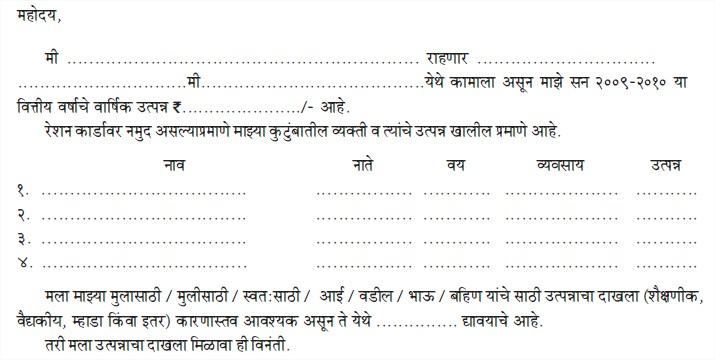 Application form for Income Certificate