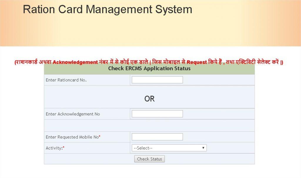 राशन कार्ड प्रबंधन प्रणाली झारखंड