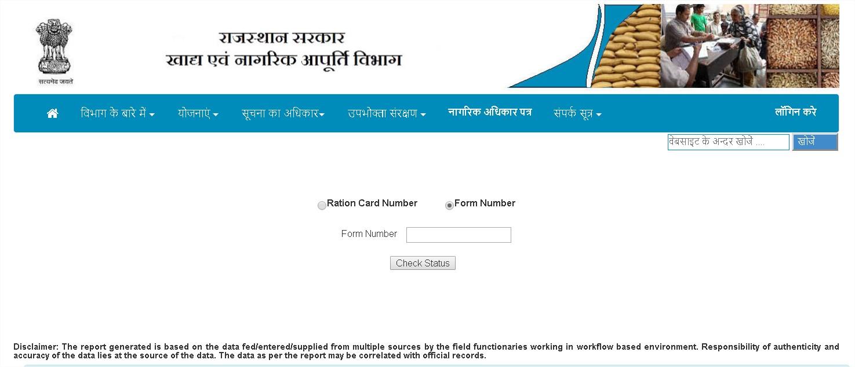 Ration Rajasthan Card