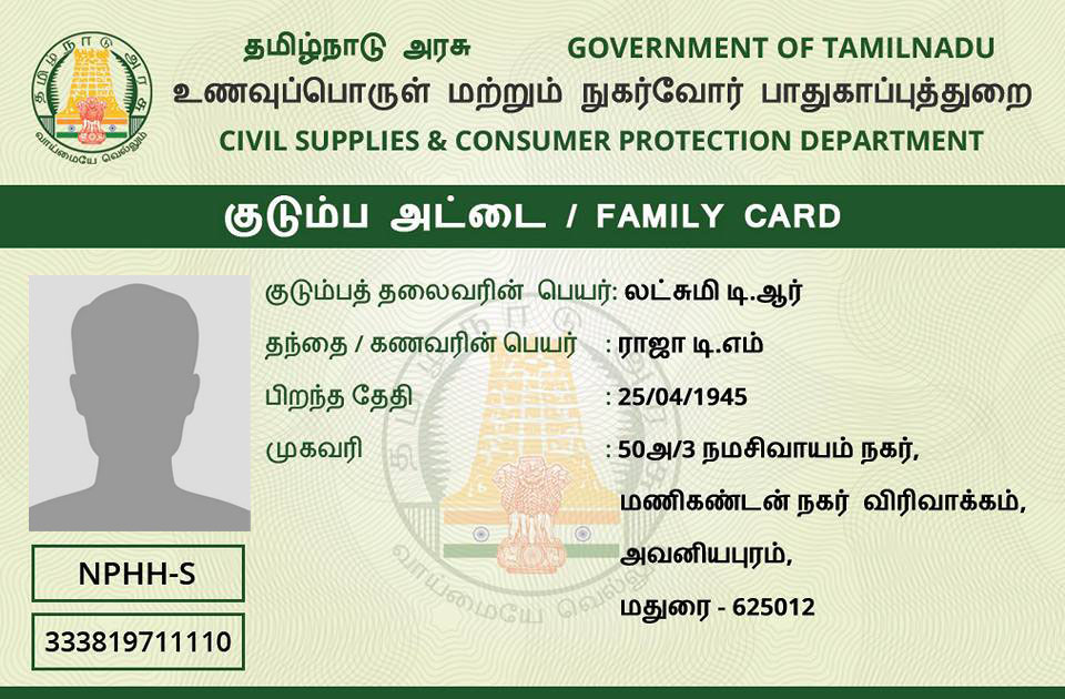 NPHH Ration Card