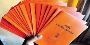 ration card digitization