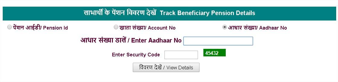 Budhapa Pension Scheme Haryana Aadhaar Number