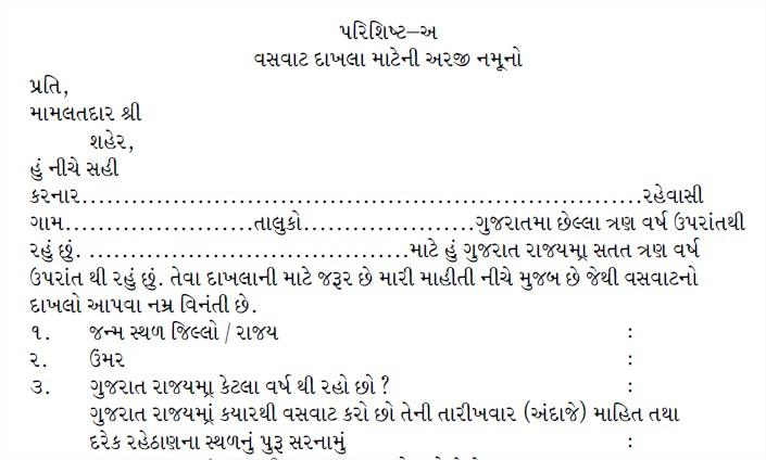 Domicile Certificate Gujarat Form