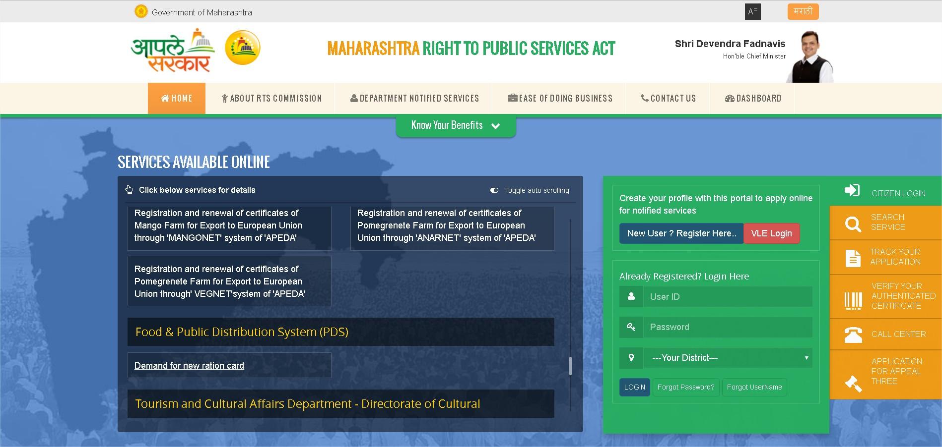 Maharashtra Smart Ration Card Apply