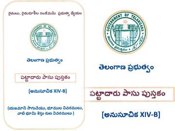Online Pattadar Passbook