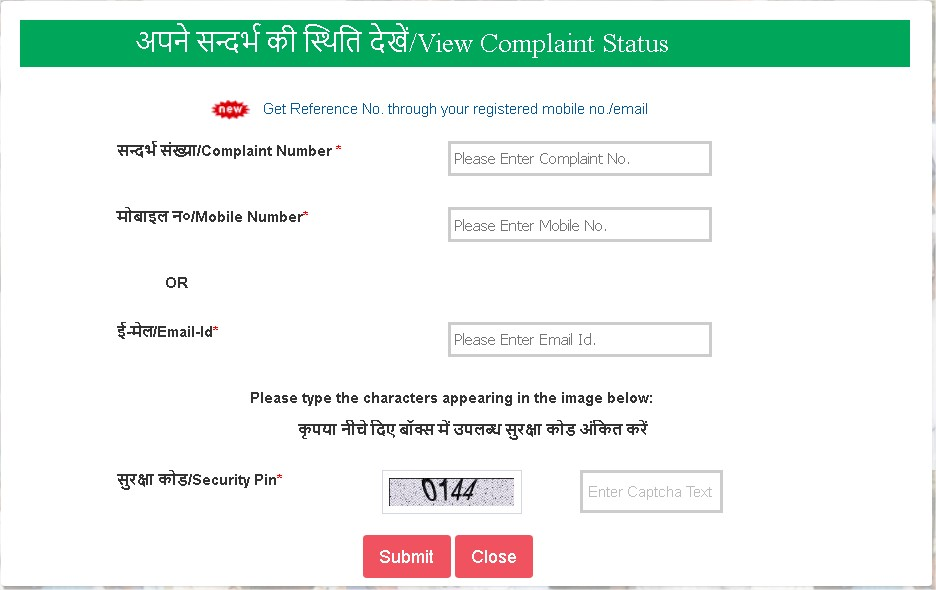 UP Bhulekh Complaint Status Check