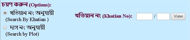 banglarbhumi gov 8080 lrweb