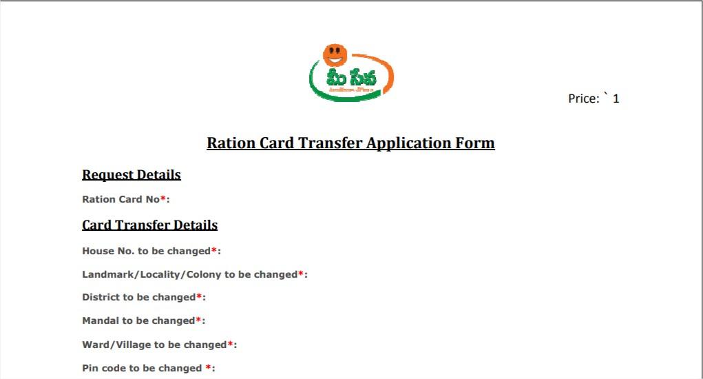 Ration Card Transfer AP