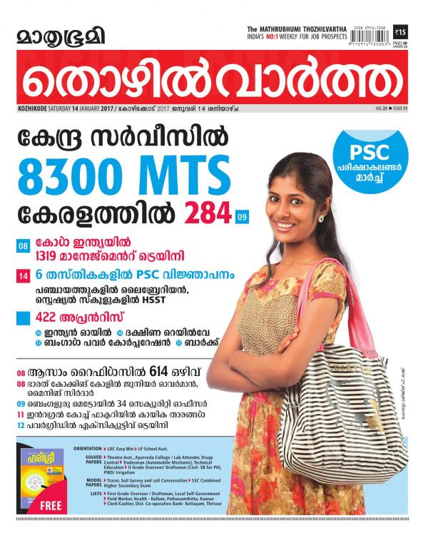 Thozhilveedhi – PDF Magazine For Latest Jobs In Kerala