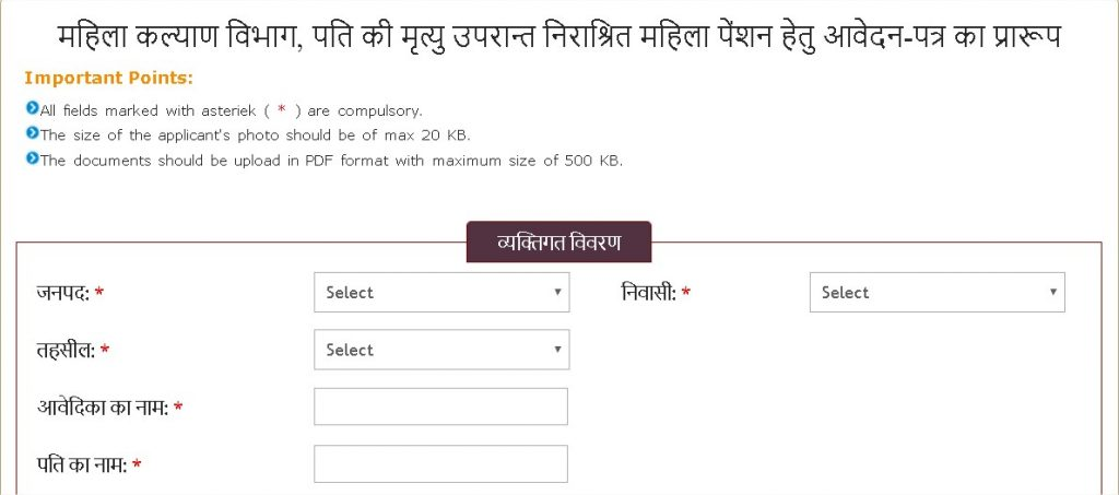 Vidhwa Pension Yojana List