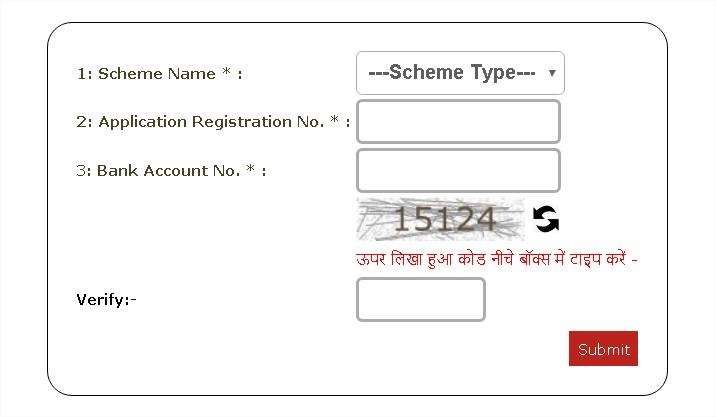 Vidwa पेंशन सूची स्थिति रजिस्टर की जांच करें