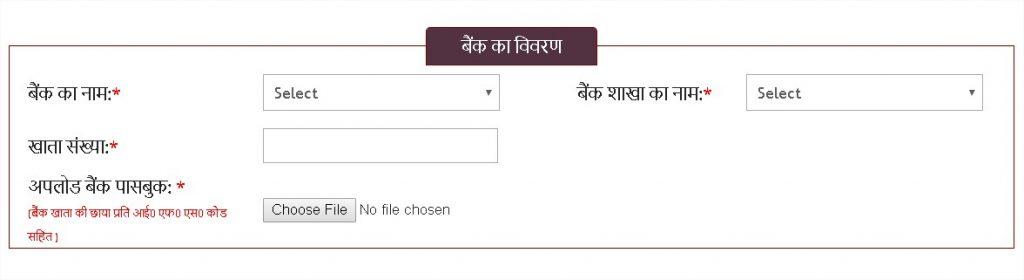 वृंदा पेंशन योजना बैंक विवरण