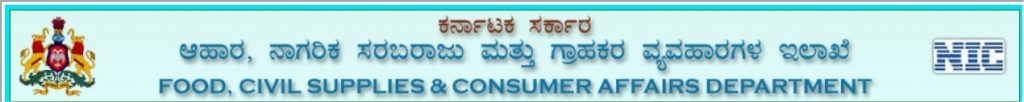 karnataka ration card homepage