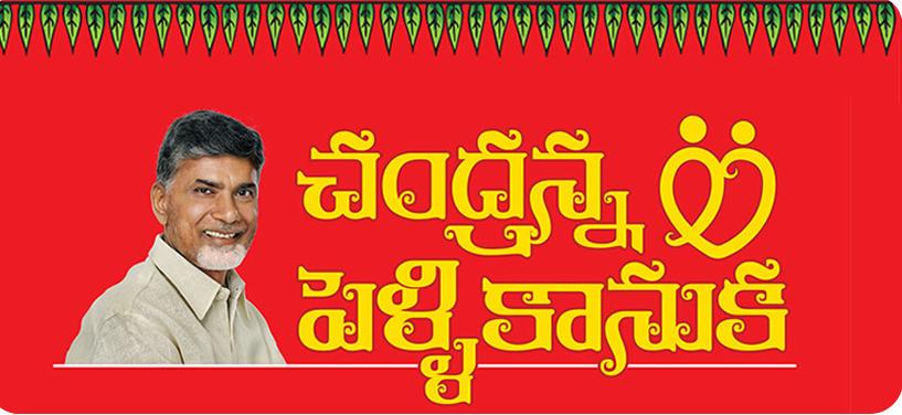 Chandranna Pelli Kanuka