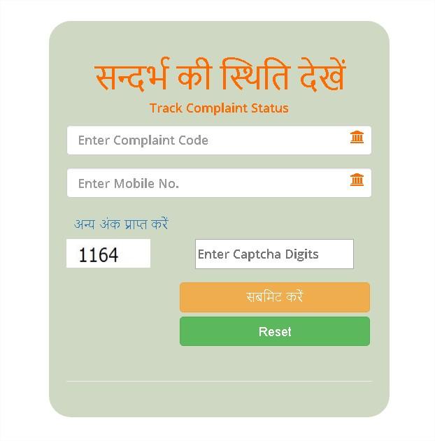 Kisan Karj Rahat Complaint Status Check