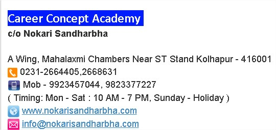 Nokari Sandharbha Contact Details